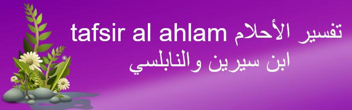 tafsir al ahlam Interpretation of dreams