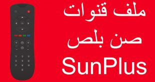 قنوات صن بلص sunplus
